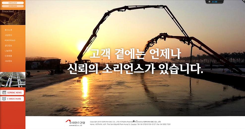 베트남 건설회사 홈페이지 2