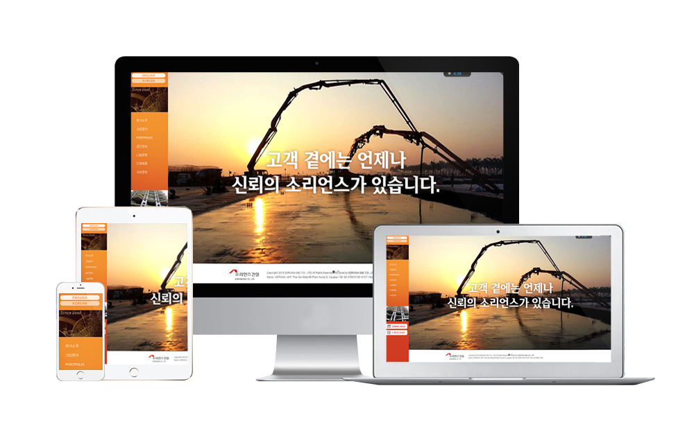 베트남 홈페이지 제작업체