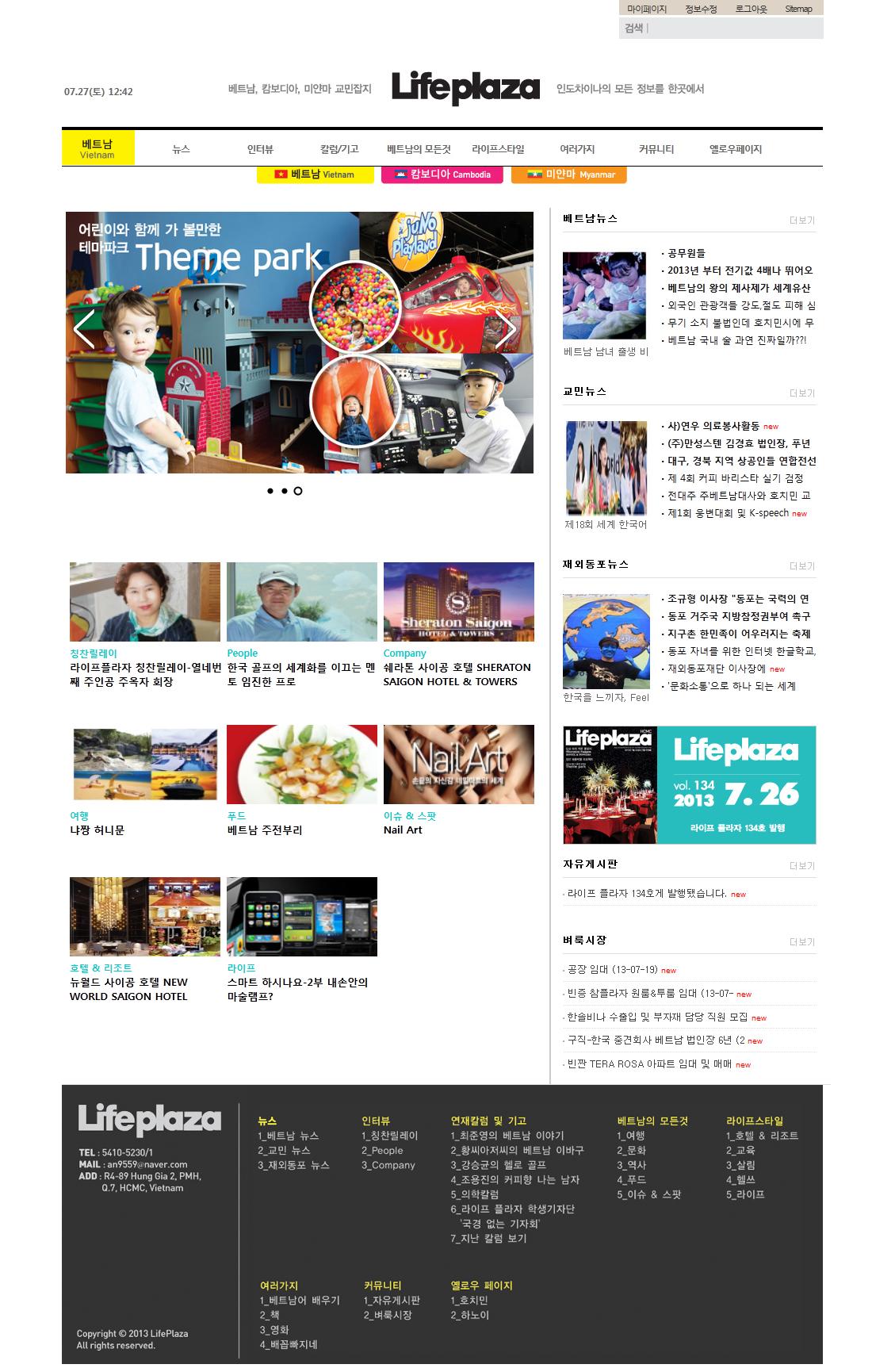 11 라이프프라자웹사이트디자인,잡지사 호치민