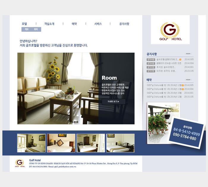 22 호텔 홈페이지 제작, 베트남, 호치민