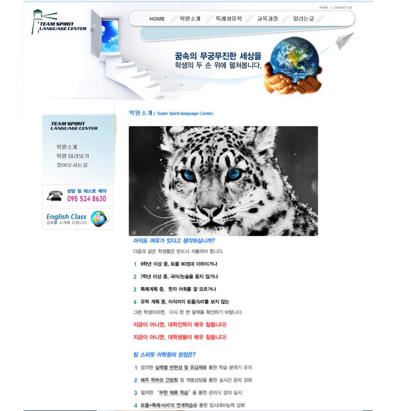4_2학원 홈페이지, 외국어 홈페이지제작,베트남 웹사이트 제작