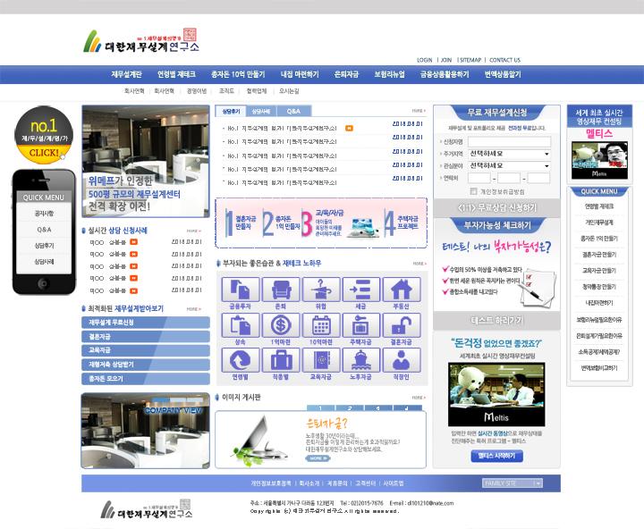 7재무설계사무소홈페이지웹사이트제작