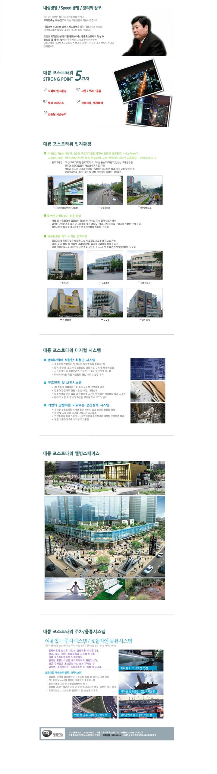 9랜딩페이지디자인,한페이지 홈페이지,건설회사웹사이트